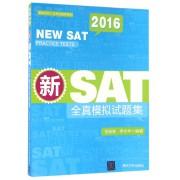新SAT全真模拟试题集(2016)/美国名校入学考试指导系列
