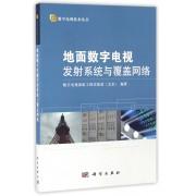 地面数字电视发射系统与覆盖网络/数字电视技术丛书
