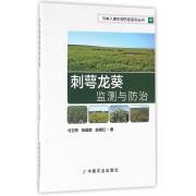 刺萼龙葵监测与防治/外来入侵生物防控系列丛书