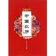 2017中国农历(农历丁酉年)