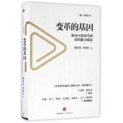 变革的基因(移动互联时代的组织能力创新)(精)/杨三角丛书