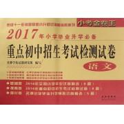 语文(2017年小学毕业升学必备)/重点初中招生考试检测试卷