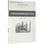 壮族民间信仰的传说学管窥/中国社会科学院民俗学研究书系