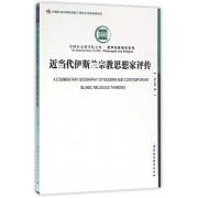 近当代伊斯兰宗教思想家评传/哲学宗教研究系列/中国社会科学院文库