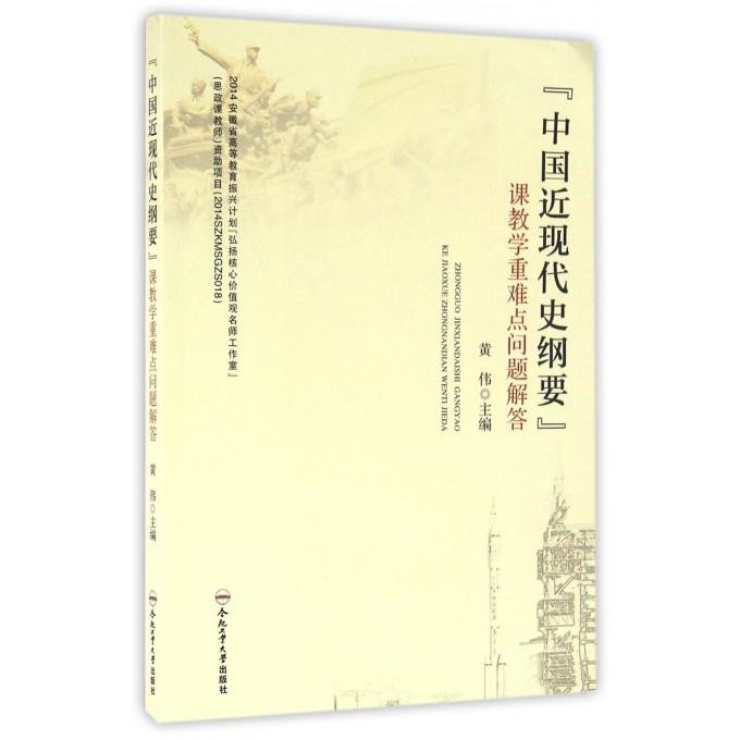 中国近现代史纲要课教学重难点问题解答