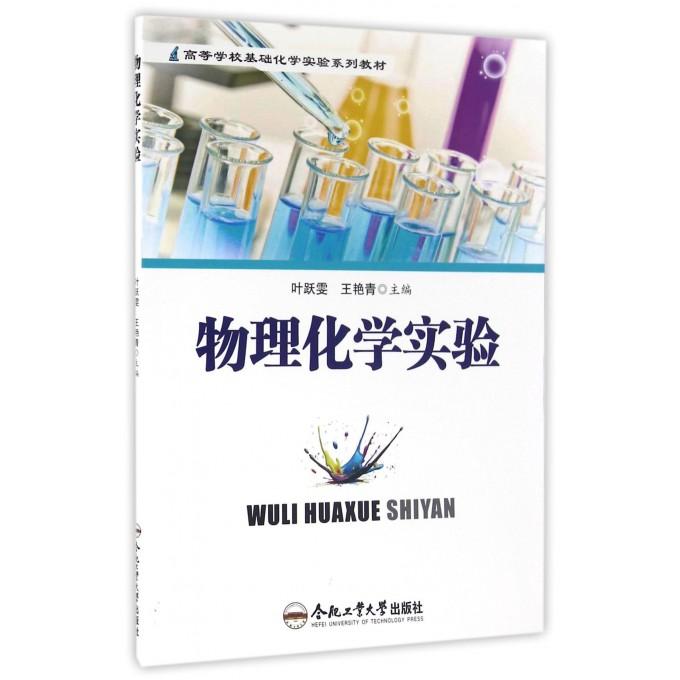 物理化学实验(高等学校基础化学实验系列教材)