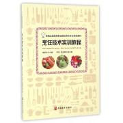 烹饪技术实训教程(新编全国高等职业院校烹饪专业规划教材)