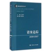 错案追踪(2006-2007)/错案追踪系列丛书