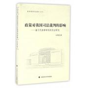 政策对我国司法裁判的影响--基于民商事审判的实证研究/公法文丛/东吴法学文丛
