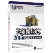 天正建筑2015建筑设计培训教程(附光盘设计师职业培训教程)