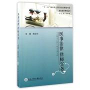 医事法律律师实务/卫生法学系列丛书
