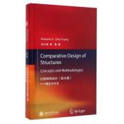 比较结构设计--概念与方法(英文版)(精)