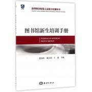 图书馆新生培训手册/新型图书情报人员能力培训丛书