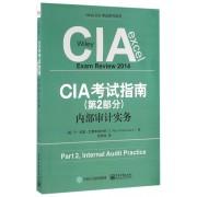 CIA考试指南(第2部分内部审计实务)/Wiley CIA考试用书系列