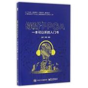你好FPGA(一本可以听的入门书)/勇敢的芯系列丛书