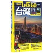 台湾旅行Let's GO(全新畅销版)/亲历者旅游书架