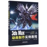 3ds Max动画制作实例教程