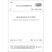 城市绿线划定技术规范(GB\T51163-2016)/中华人民共和国国家标准