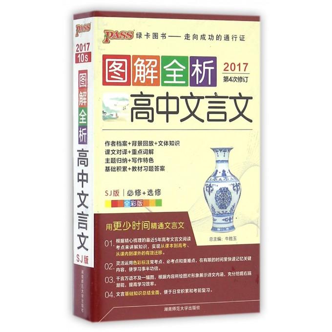 高中文言文(必修+选修SJ版全彩版2017第4次修订)/图解全析