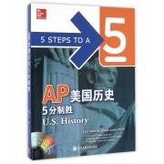 AP美国历史5分制胜(附光盘)(英文版)