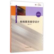 特殊教育教学设计(教师教育精品教材)/特殊教育专业系列