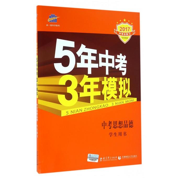 中考思想品德(学生用书2017中考总复习)/5年中考3年模拟
