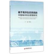 基于海洋生态系统的中国海洋综合管理研究