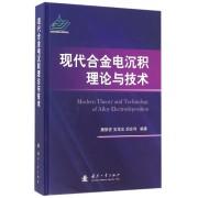 现代合金电沉积理论与技术(精)