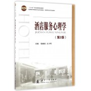 酒店服务心理学(第2版高职高专旅游类专业任务驱动项目导向系列化教材)