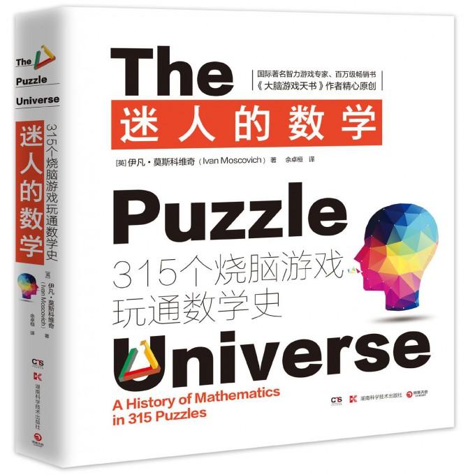 迷人的数学(315个烧脑游戏玩通数学史)