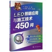 LED照明应用与施工技术450问