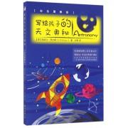 写给孩子的天文奥秘(彩色图解版)