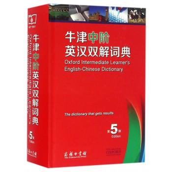 牛津中阶英汉双解词典(附光盘第5版)(精)