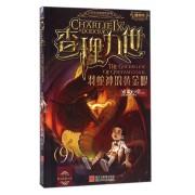 查理九世(进级版9羽蛇神的黄金眼)/墨多多谜境冒险系列