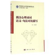 俄汉心理动词语义-句法对比描写/外国语言文学研究系列丛书