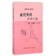 血管外科护理手册