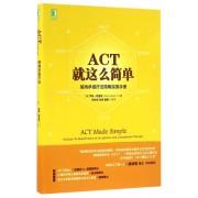 ACT就这么简单(接纳承诺疗法简明实操手册)