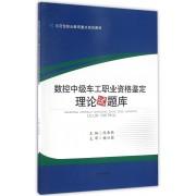 数控中级车工职业资格鉴定理论试题库(示范性职业教育重点规划教材)