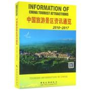 中国旅游景区资讯通览(2016-2017)