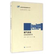 燃气轮机发展战略研究(精)/工程科技发展战略研究丛书