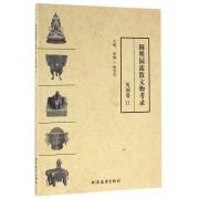 圆明园流散文物考录(英国卷Ⅱ)