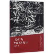 美联与左翼美术运动/上海左翼文化研究丛书