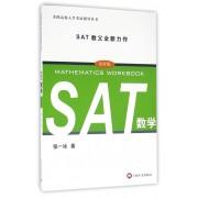 SAT数学(改革版)/美国高校入学考试指导丛书