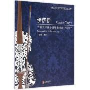 伊萨伊(六首无伴奏小提琴奏鸣曲作品27)/世纪弦乐作品图书馆