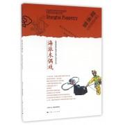 海派木偶戏/上海市国家级非物质文化遗产名录项目丛书