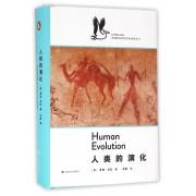 人类的演化(精)/鹈鹕丛书