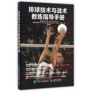 排球技术与战术教练指导手册