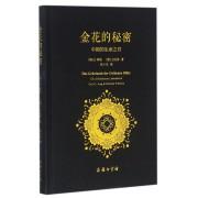 金花的秘密(中国的生命之书)(精)