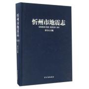 忻州市地震志(精)