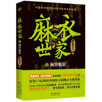 麻衣世家(4颍川魅影)